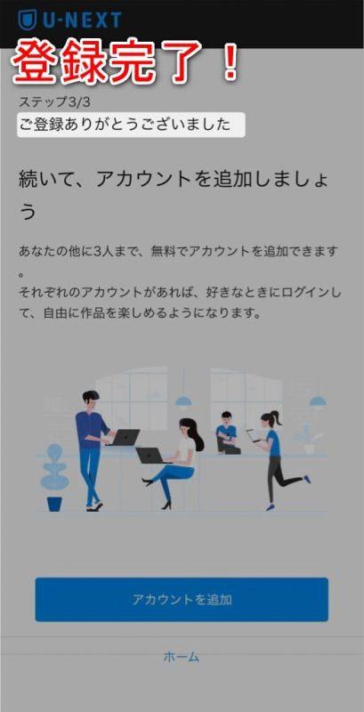 U-NEXT_登録_006