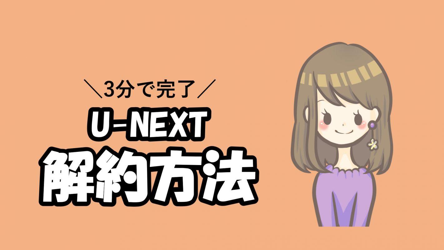 【8ステップ】U-NEXT無料トライアルの解約方法を解説