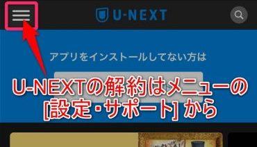 U-NEXT_解約_01