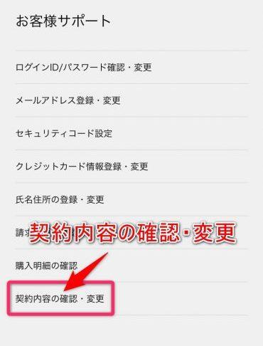U-NEXT_解約_03
