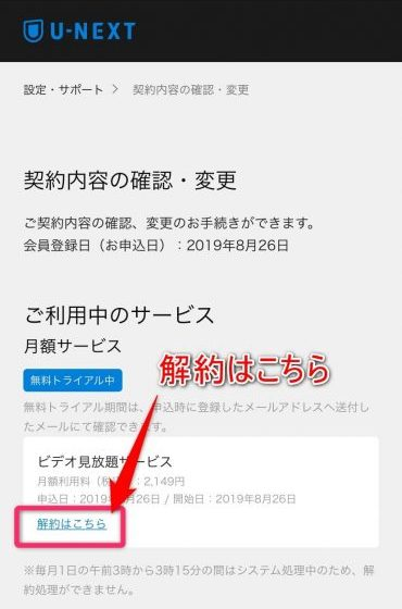 U-NEXT_解約_04