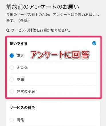 U-NEXT_解約_06