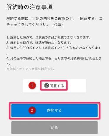 U-NEXT_解約_07