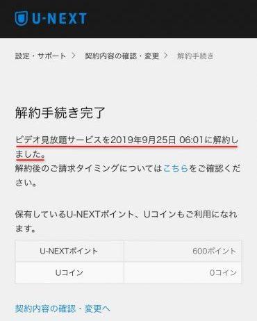 U-NEXT_解約_08