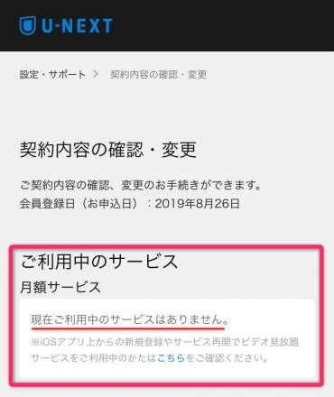 U-NEXT_解約_09