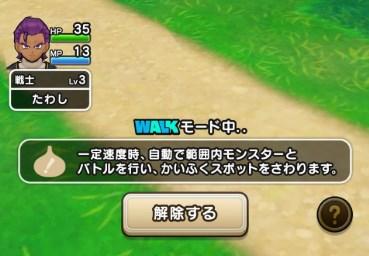 ドラクエウォークは歩きスマホ対策がしっかりされている!【WALKモードに絶賛の嵐】