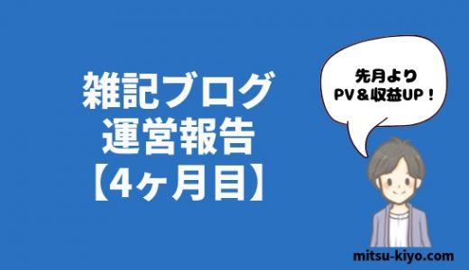 雑記ブログ 4カ月目の運営報告(42,762PV , 21,465円)