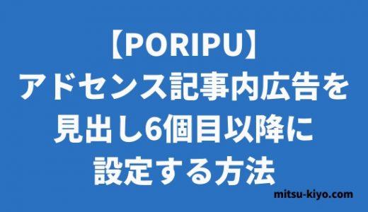 PORIPU(SANGO)のアドセンス記事内広告を見出し6個目以降に設定する方法【WordPress】【ABテスト】