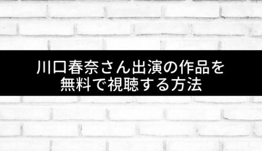 川口春奈さん主演の映画・ドラマまとめ|沢尻エリカさんの代わりに川口春奈さんが大河抜擢!【麒麟が来る】【無料視聴】【#川口春奈さんありがとう】