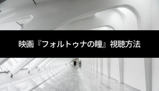 映画『フォルトゥナの瞳』の動画をフルで無料視聴する方法|あらすじや世間の評判も掲載【神木隆之介と有村架純の恋愛映画】