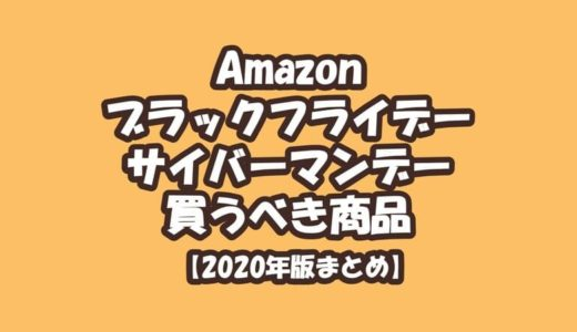 【2020年買うべきもの】Amazonブラックフライデー&サイバーマンデーで買うべきものはこれだ!厳選オススメ商品まとめ!【目玉商品】