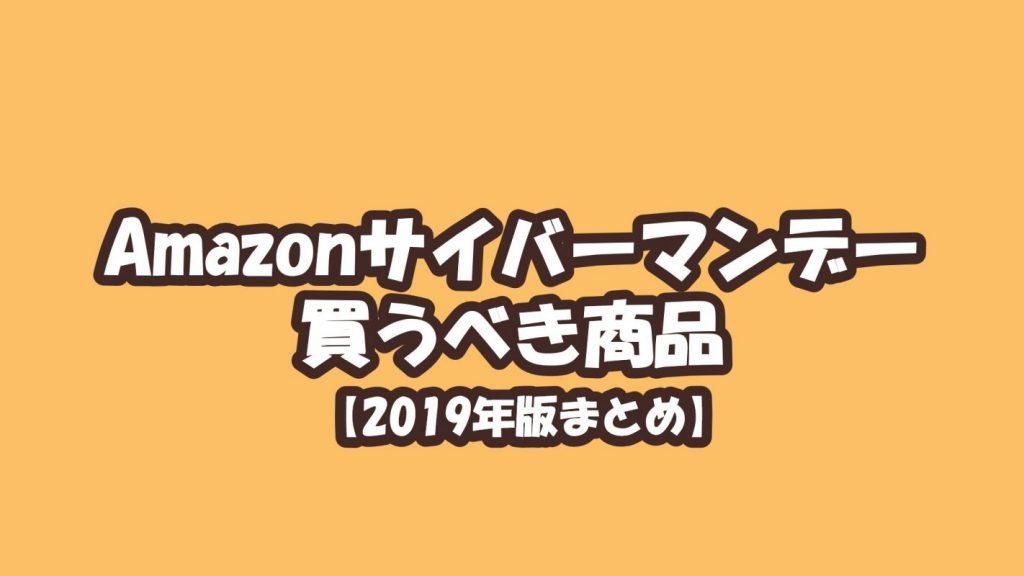 Amazonサイバーマンデー2019_アイキャッチ