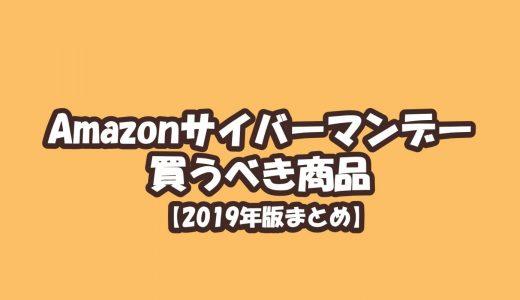 【2019年】Amazonサイバーマンデーで買うべきものはこれだ!厳選おすすめ商品まとめ