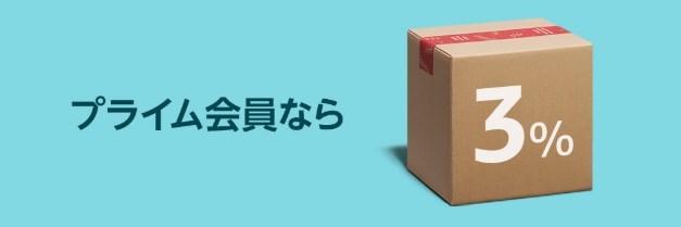 Amazonサイバーマンデー_プライム会員なら+3%