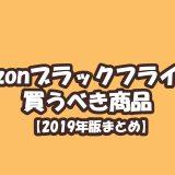 Amazonブラックフライデー買うべき商品まとめ2019