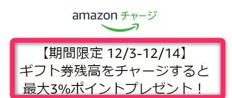 Amazon期間限定ギフト券チャージ