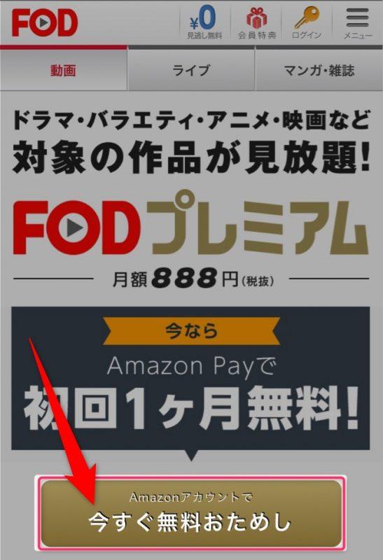 FOD_登録_01