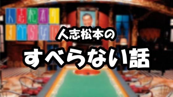 人志松本のすべらない話 動画