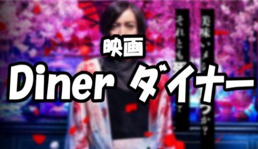 【ダイナー/映画】無料でフル動画を視聴!Dailymotion、パンドラ|Diner ダイナー 映画 無料