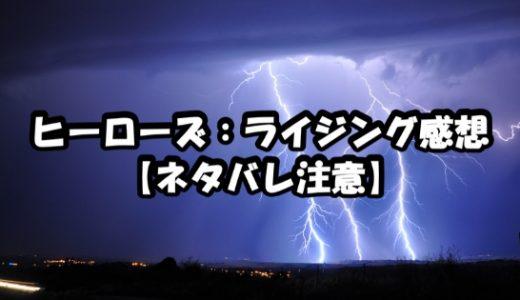 [ヒロアカ映画2/感想]ヒーローズライジングを観たのでネタバレ・感想・レビュー【僕のヒーローアカデミア THE MOVIE2】