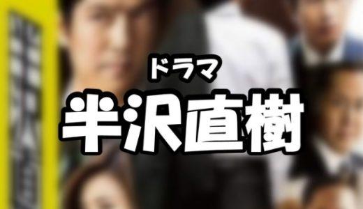 【半沢直樹 動画】ドラマ『半沢直樹』全話の見逃し配信動画をフルで無料視聴する方法