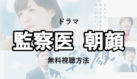 監察医_朝顔