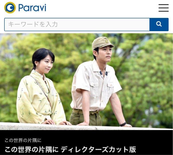 ドラマ『この世界の片隅に』をParavi(パラビ)で無料視聴する【ディレクターズカット版】