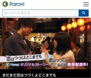 つづ ティー バー 恋 『恋つづ』瀧内公美、主演・上白石萌音に「これだけ愛せる人はいない」