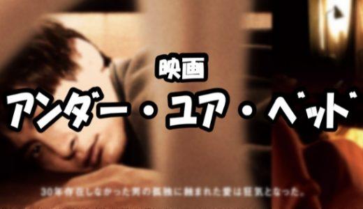 【狂気の愛】「アンダーユアベッド」映画を無料フル動画で視聴する方法|高良健吾/西川加奈子|映画「アンダーユアベッド」配信動画無料視聴