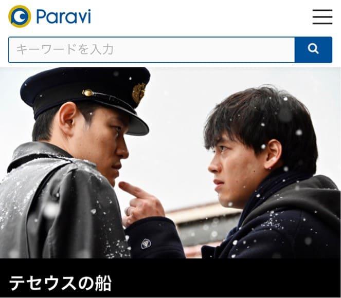 Paraviでドラマ『テセウスの船』を無料視聴する