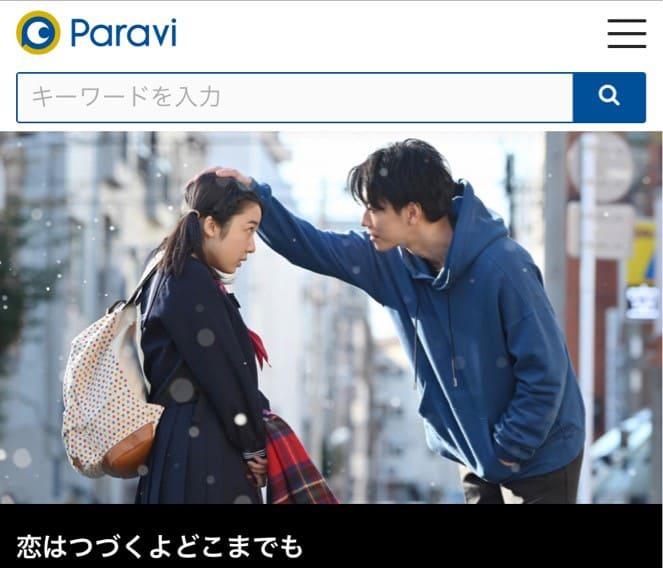 Paraviでドラマ『恋はつづくよどこまでも』を無料視聴する
