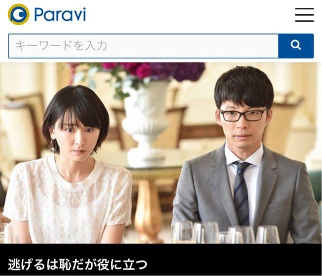 Paraviでドラマ『逃げるは恥だが役に立つ』を無料視聴する