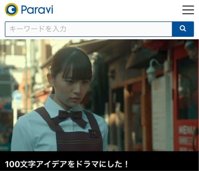 Paraviでドラマ『100文字アイデアをドラマにした!』を無料視聴する