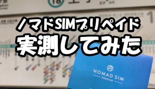【実測】ノマドシムプリペイドのメリット&デメリットをレビュー|使い切りプリペイドSIM【NOMAD SIM PREPAID 10GB】