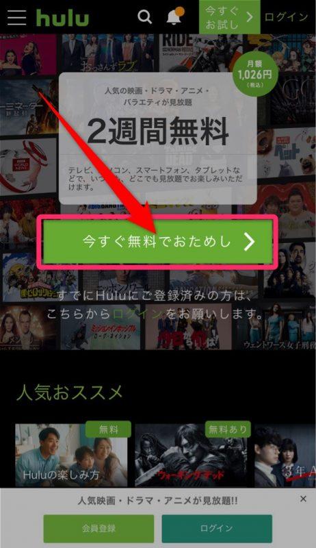 Hulu_登録_01