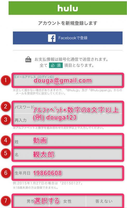 Hulu_登録_02