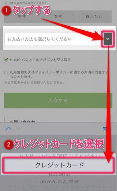 Hulu_登録_03