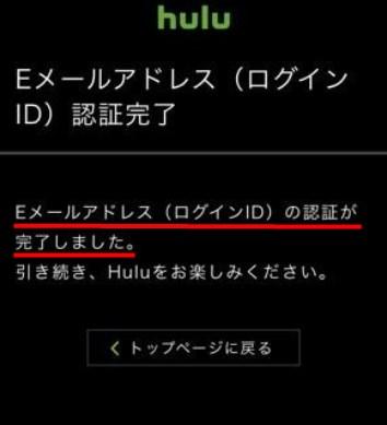 Hulu_登録_Eメールアドレス認証完了