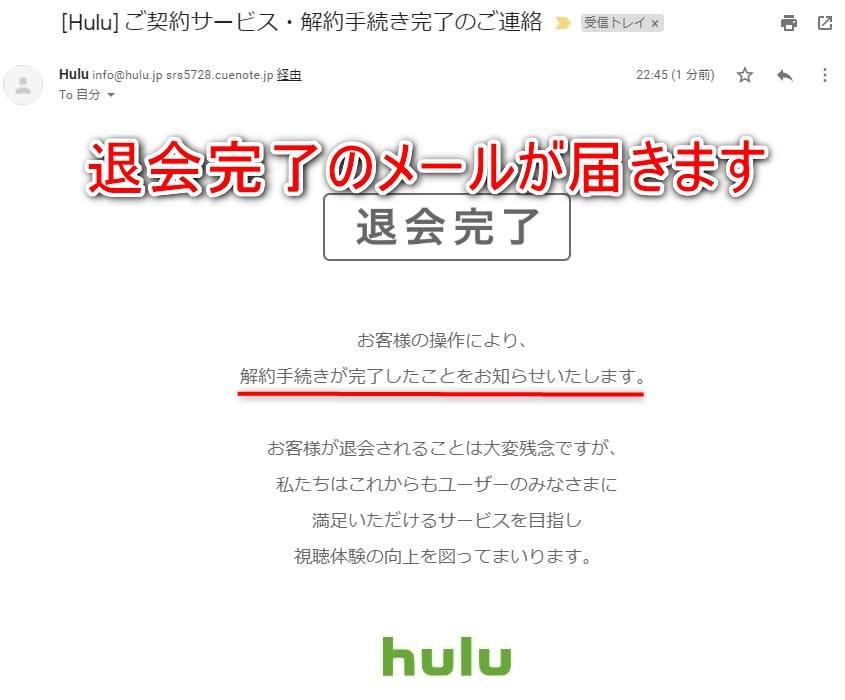 Hulu_解約_メール_002