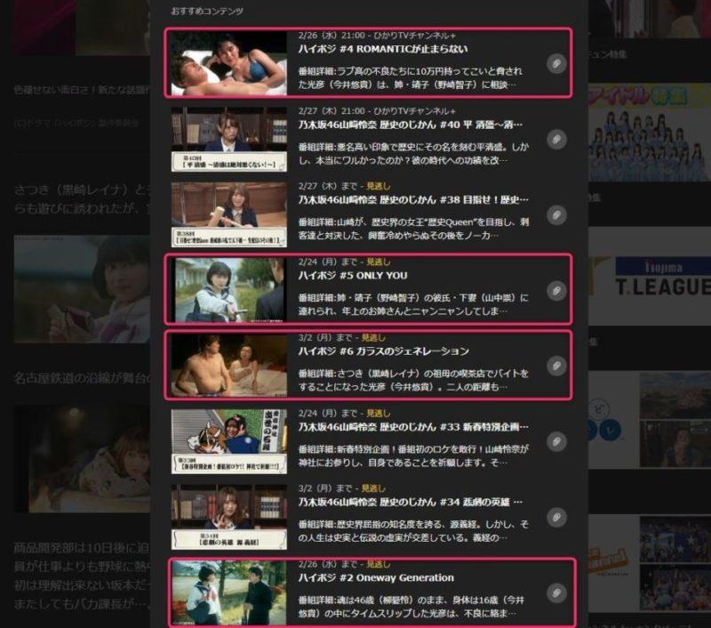 dTVチャンネルでドラマ『ハイポジ』を無料視聴する方法