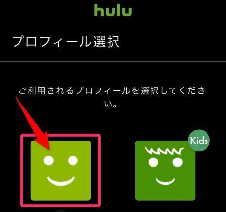 hulu解約 実施_200123_0001