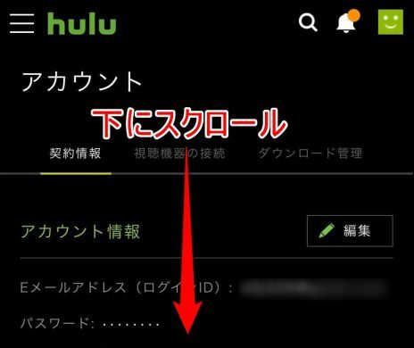 hulu解約 実施_200123_0003