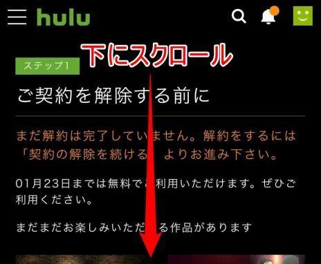 hulu解約 実施_200123_0005