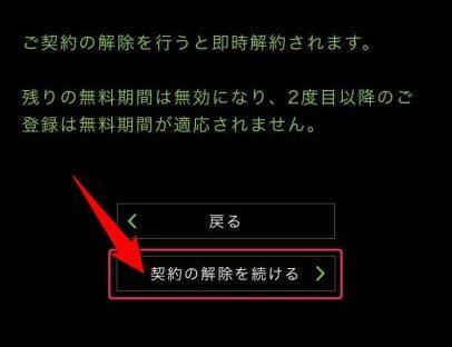 hulu解約 実施_200123_0006