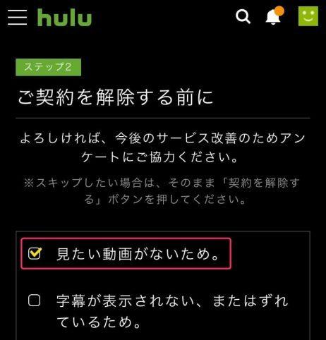 hulu解約 実施_200123_0007