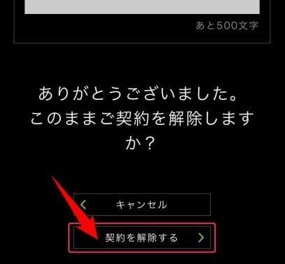hulu解約 実施_200123_0008