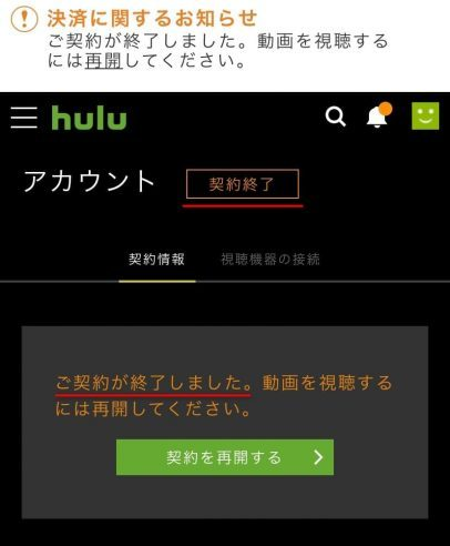 hulu解約 実施_200123_0009