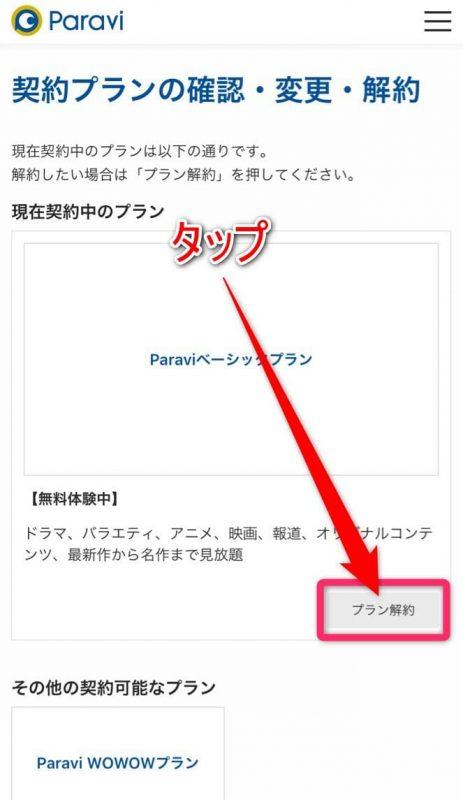 paravi 解約方法_004
