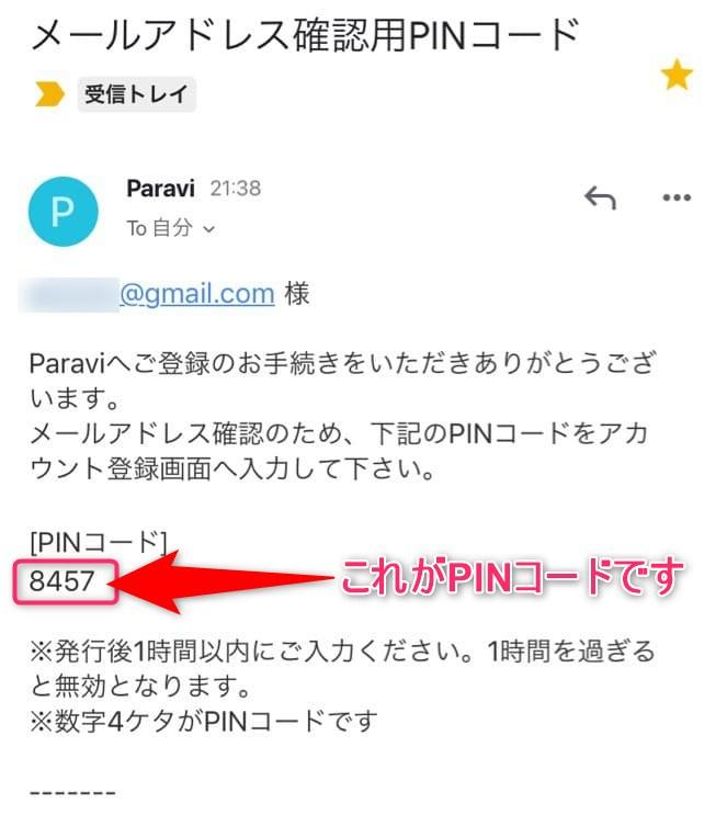 paravi_regist_mail