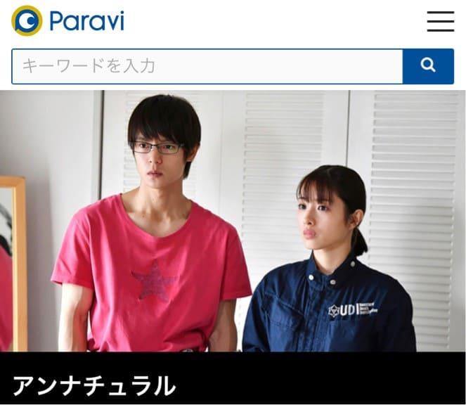 Paraviでドラマ『アンナチュラル』の動画を無料視聴する